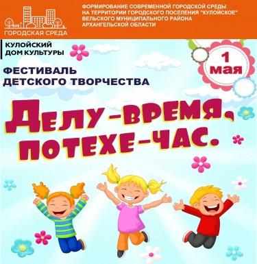 Фестиваль детского творчества 01.05.jpg