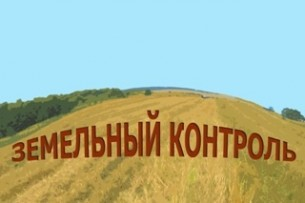 земельный контроль.jpg