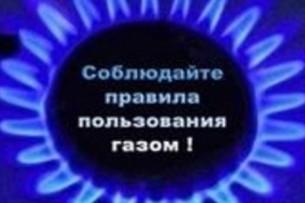 Газ.jpg