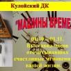 Выставка часов 01.10-01.11.jpg