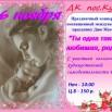 26.11.2017 День матери.jpg